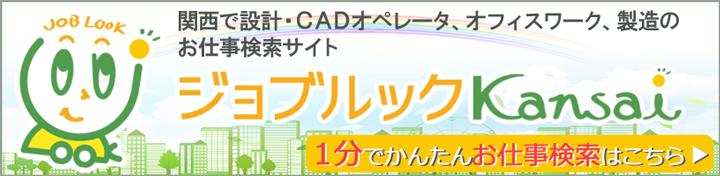 大阪、京都、兵庫、滋賀、奈良、和歌山など設計・CAD・事務のお仕事さがしはジョブルックKansai